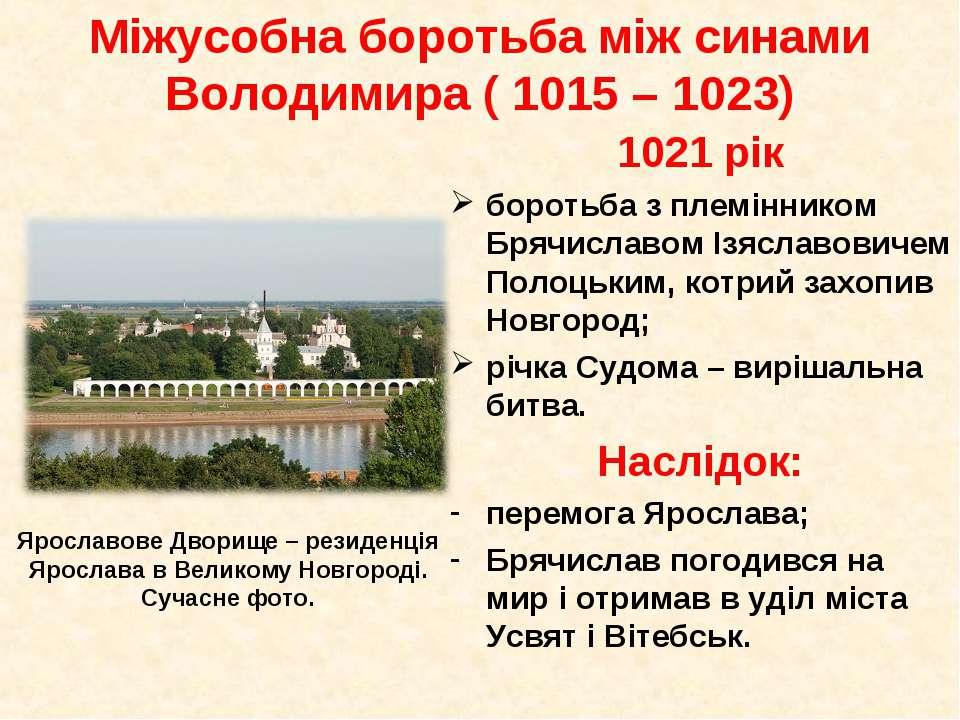 1021 рік боротьба з племінником Брячиславом Ізяславовичем Полоцьким, котрий з...