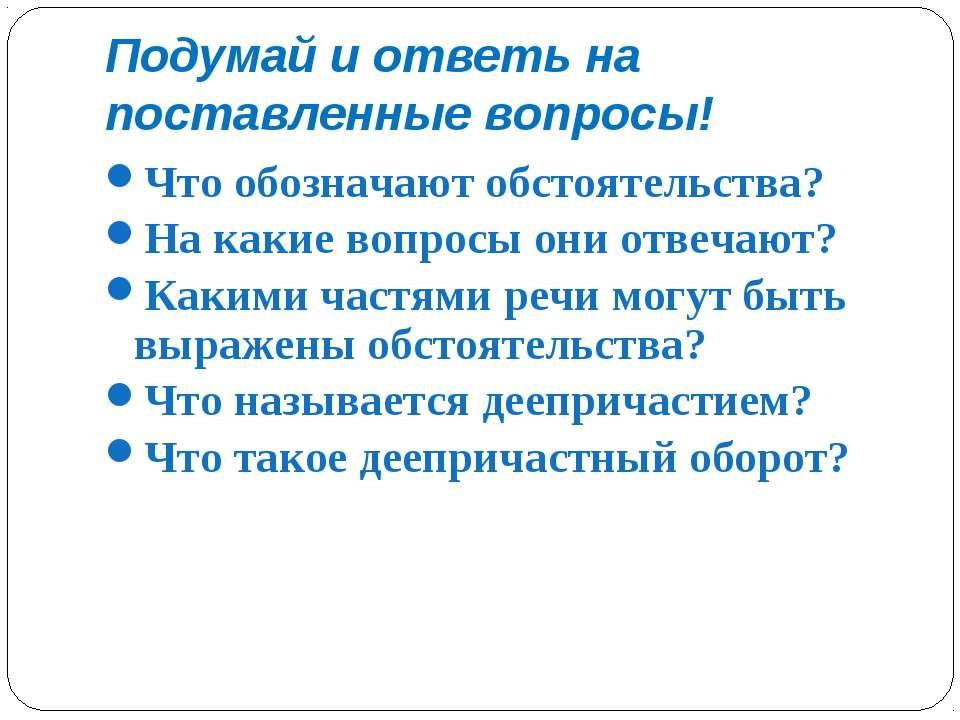 Подумай и ответь на поставленные вопросы! Что обозначают обстоятельства? На к...