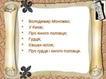 Володимир Мономах; У Києві; Про юного половця; Гудця; Євшан-зілля; Про гудця ...