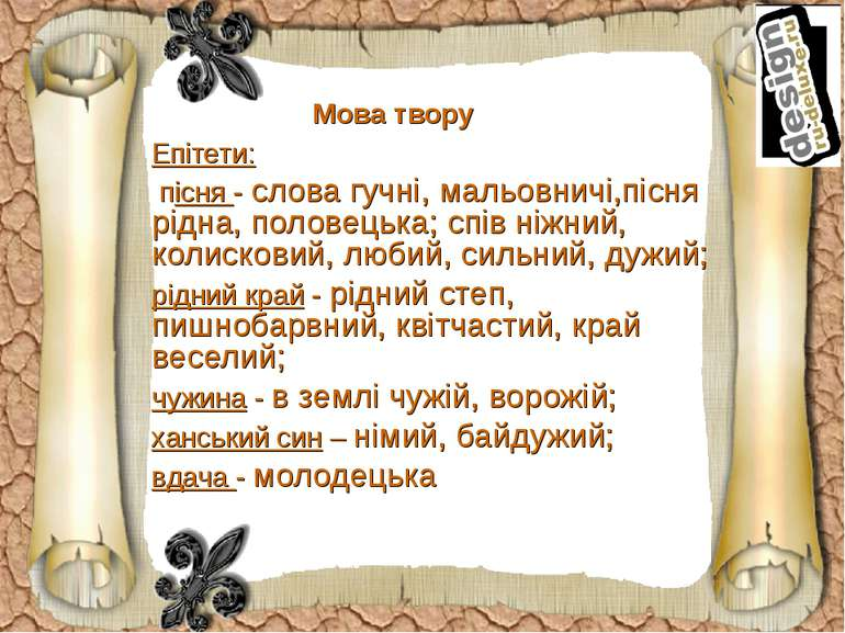 Мова твору Епітети: пісня - слова гучні, мальовничі,пісня рідна, половецька; ...