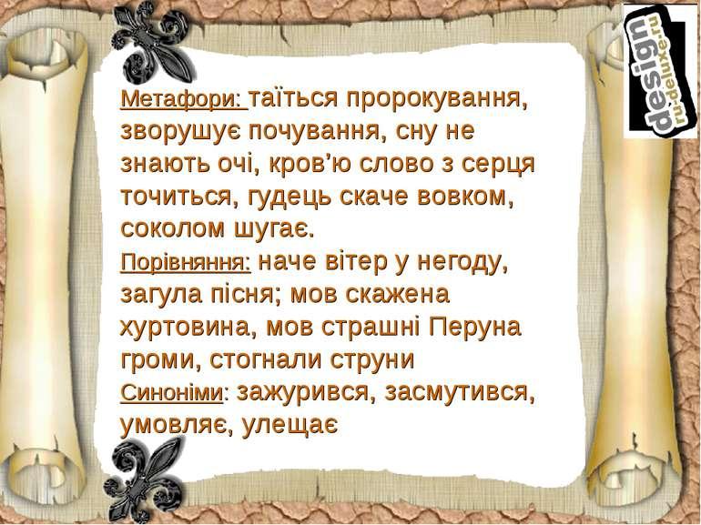 Метафори: таїться пророкування, зворушує почування, сну не знають очі, кров'ю...
