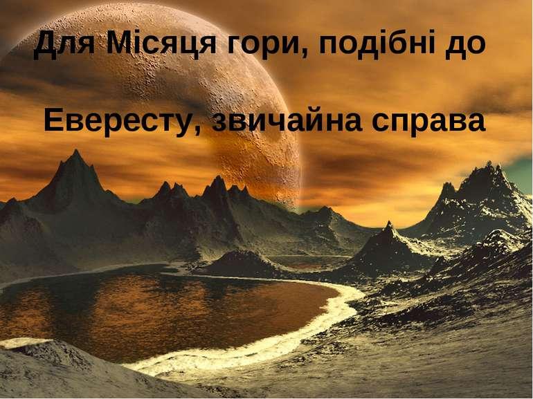 Для Місяця гори, подібні до Евересту, звичайна справа