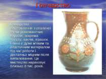 Гончарство Гончарство – виготовлення з опаленої глини різноманітних виробів, ...