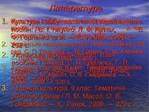 Література Культура і побут населення України: Навч. посібн. / В. І. Наулко, ...