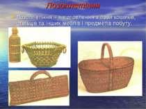 Лозоплетіння Лозоплетіння – виготовлення з лози кошиків, стільців та інших ме...