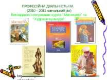 ПРОФЕСІЙНА ДІЯЛЬНІСТЬ НА (2010 – 2011 навчальний рік) Викладання Інтегрованих...