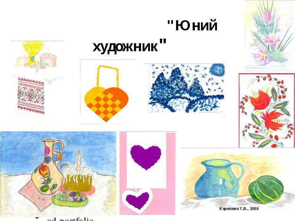 """Виставка дитячої творчості """"Юний художник"""" Корнієнко Т.В., 2010"""