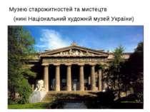 Музею старожитностей та мистецтв (нині Національний художній музей України)