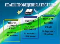 ПІДГО-ТОВЧИЙ ЕТАП 20 квітня – 19 жовтня ЕКСПЕР-ТНО – ДОСЛІД-НИЦЬКИЙ 20 жовтня...