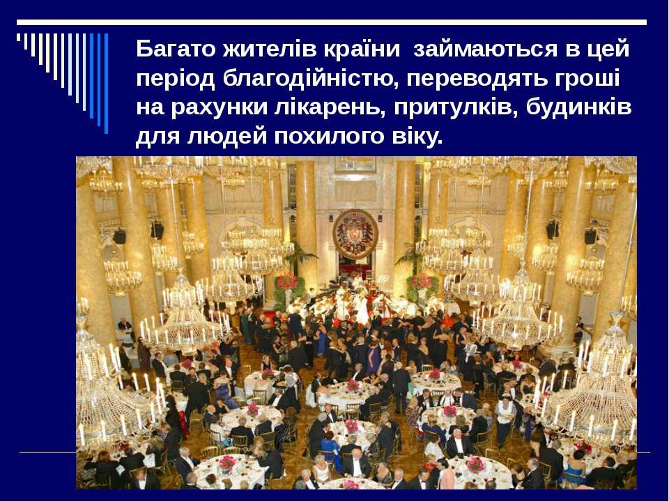 Багато жителів країни займаються в цей період благодійністю, переводять гроші...