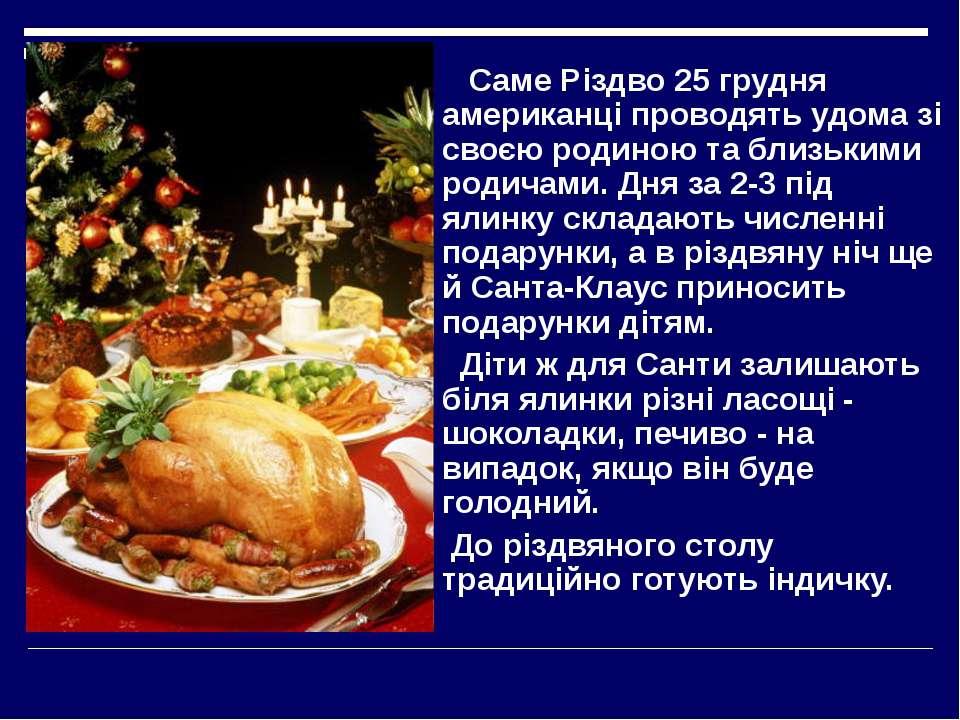 Саме Різдво 25 грудня американці проводять удома зі своєю родиною та близьким...