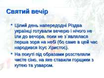 Святий вечір Цілий день напередодні Різдва українці готували вечерю і нічого ...