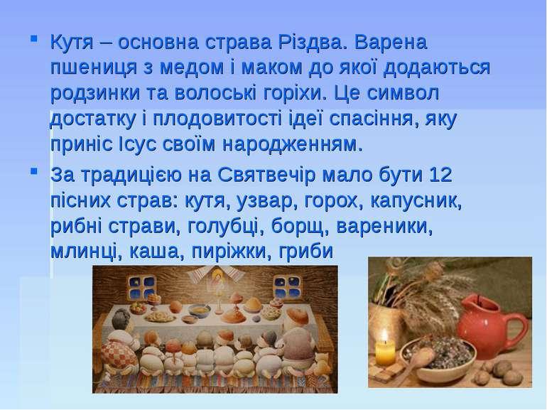 Кутя – основна страва Різдва. Варена пшениця з медом і маком до якої додаютьс...