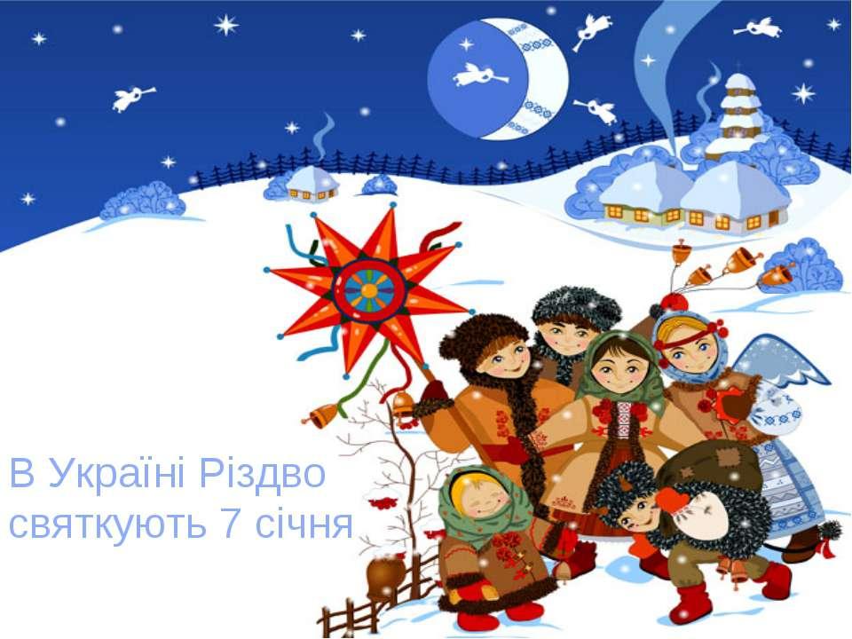 В Україні Різдво святкують 7 січня