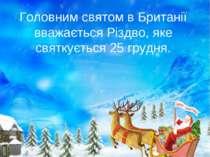 Головним святом в Британії вважається Різдво, яке святкується 25 грудня.