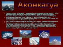 Аконкагуа (исп. Aconcagua) — найвищий в світі недіючий вулкан. Висота 6 962 м...