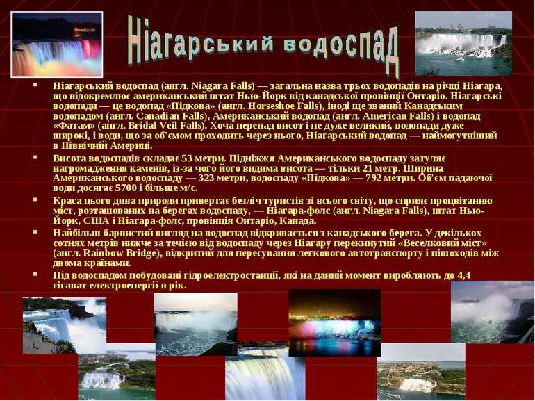 Ніагарський водоспад (англ. Niagara Falls) — загальна назва трьох водопадів н...