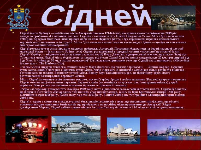 Сідней (англ. Sydney) — найбільше місто Австралії площею 12144.6 км², населен...