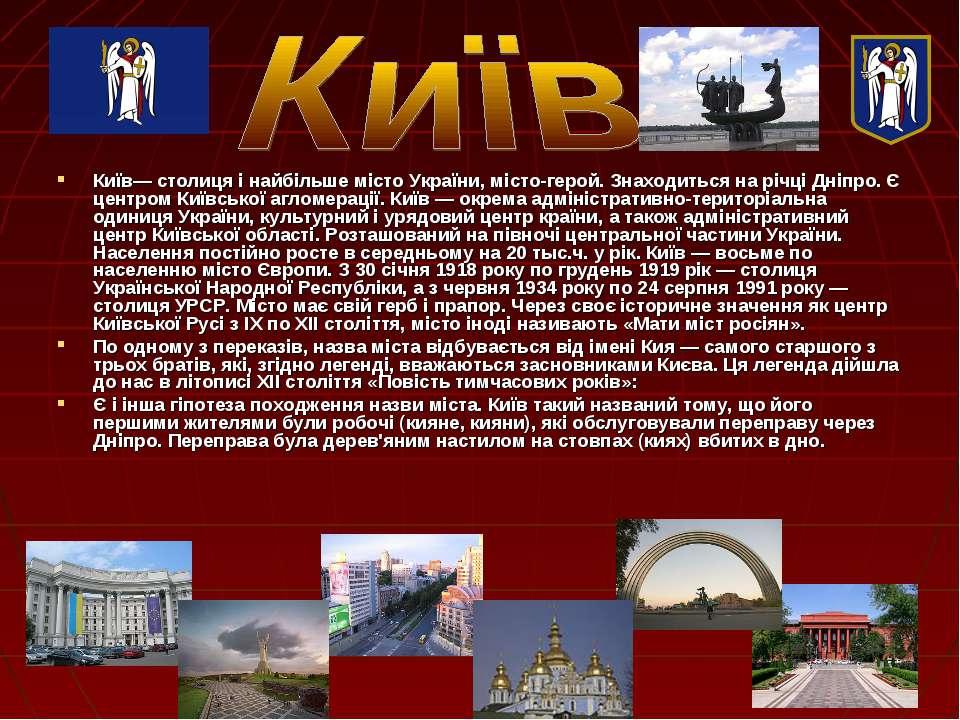 Київ— столиця і найбільше місто України, місто-герой. Знаходиться на річці Дн...