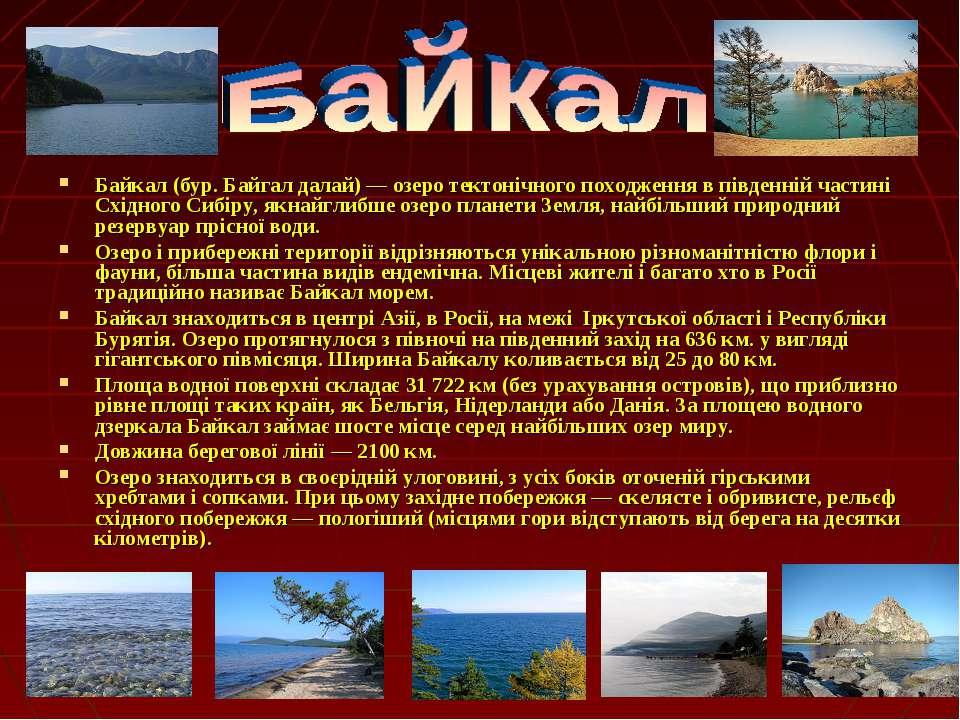 Байкал (бур. Байгал далай) — озеро тектонічного походження в південній частин...