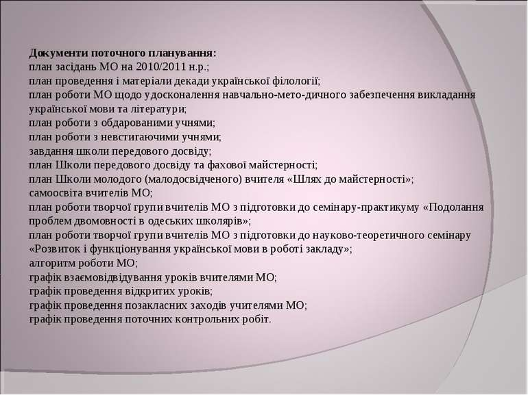Документи поточного планування: план засідань МО на 2010/2011 н.р.; план пров...