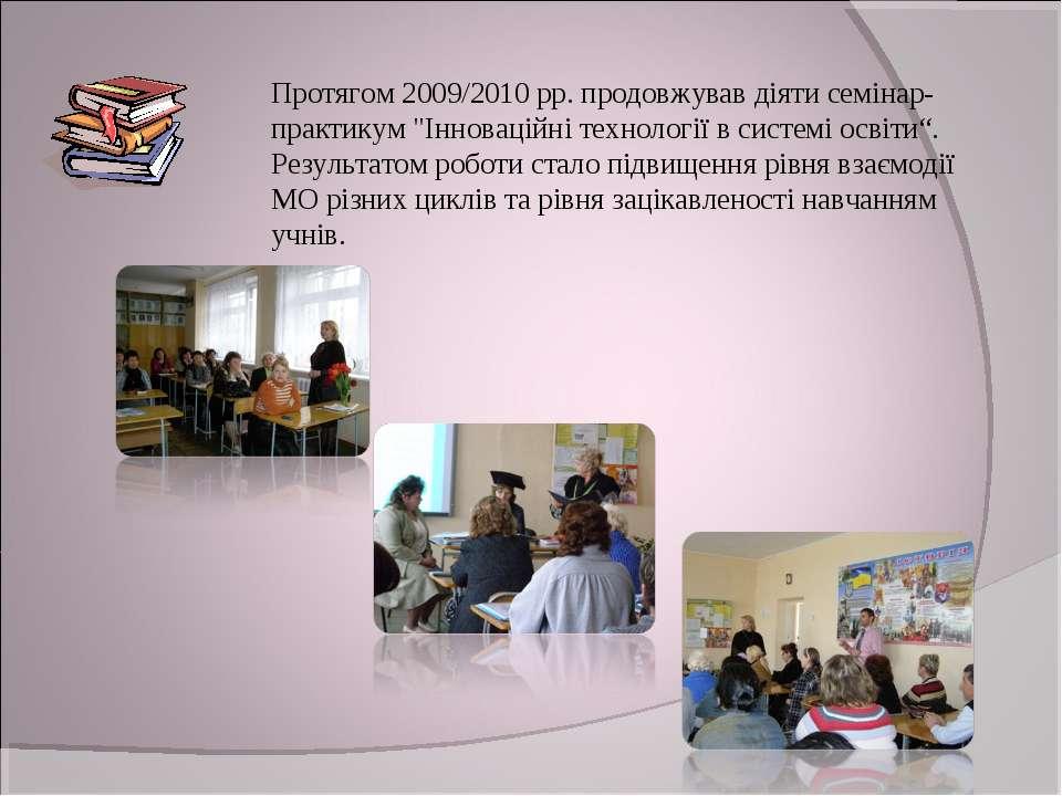 """Протягом 2009/2010 рр. продовжував діяти семінар-практикум """"Інноваційні техно..."""