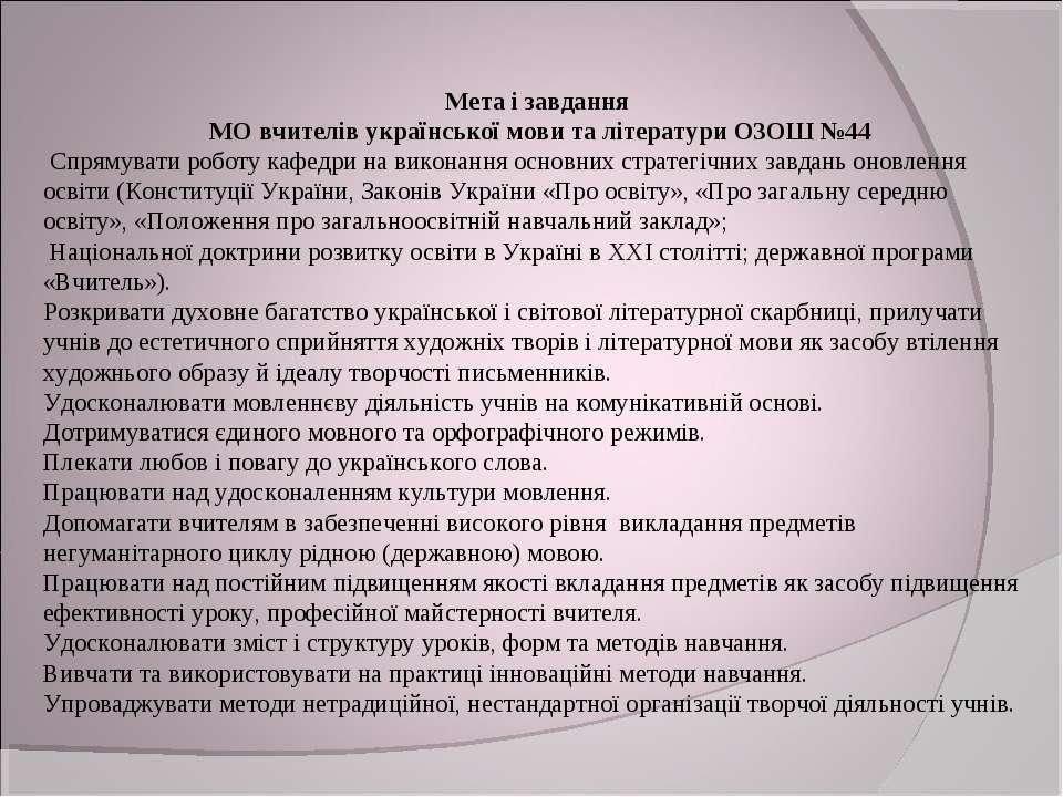 Мета і завдання МО вчителів української мови та літератури ОЗОШ №44 Спрямуват...