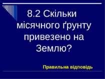 8.2 Скільки місячного ґрунту привезено на Землю? Правильна відповідь