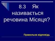 8.3 Як називається речовина Місяця? Правильна відповідь