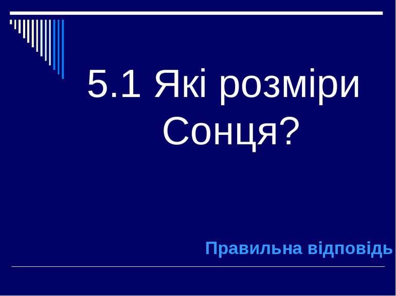 5.1 Які розміри Сонця? Правильна відповідь