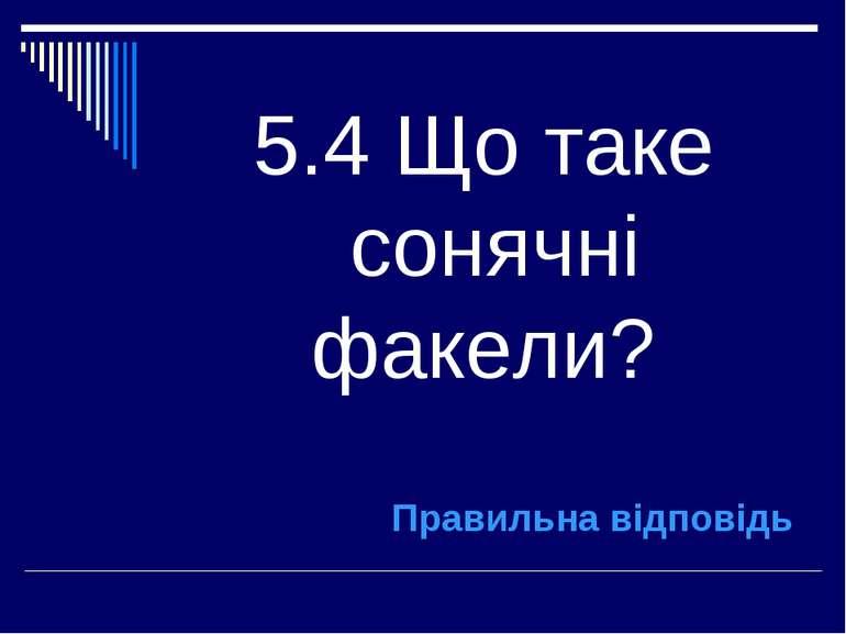 5.4 Що таке сонячні факели? Правильна відповідь