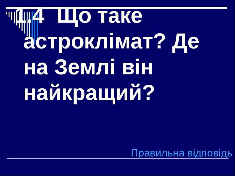 1.4 Що таке астроклімат? Де на Землі він найкращий? Правильна відповідь