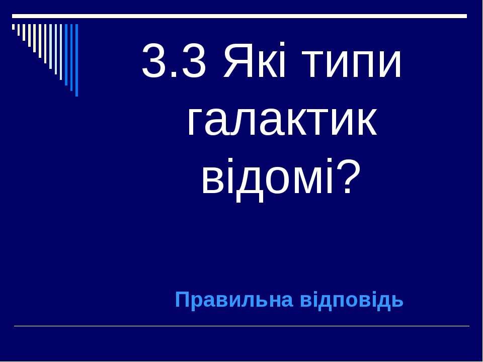 3.3 Які типи галактик відомі? Правильна відповідь