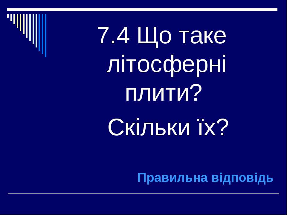 7.4 Що таке літосферні плити? Скільки їх? Правильна відповідь