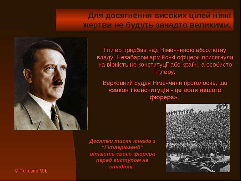 Гітлер придбав над Німеччиною абсолютну владу. Незабаром армійські офіцери пр...