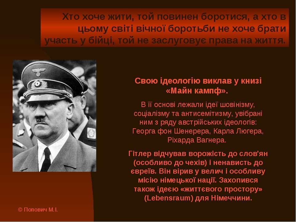 Свою ідеологію виклав у книзі «Майн кампф». В її основі лежали ідеї шовінізму...