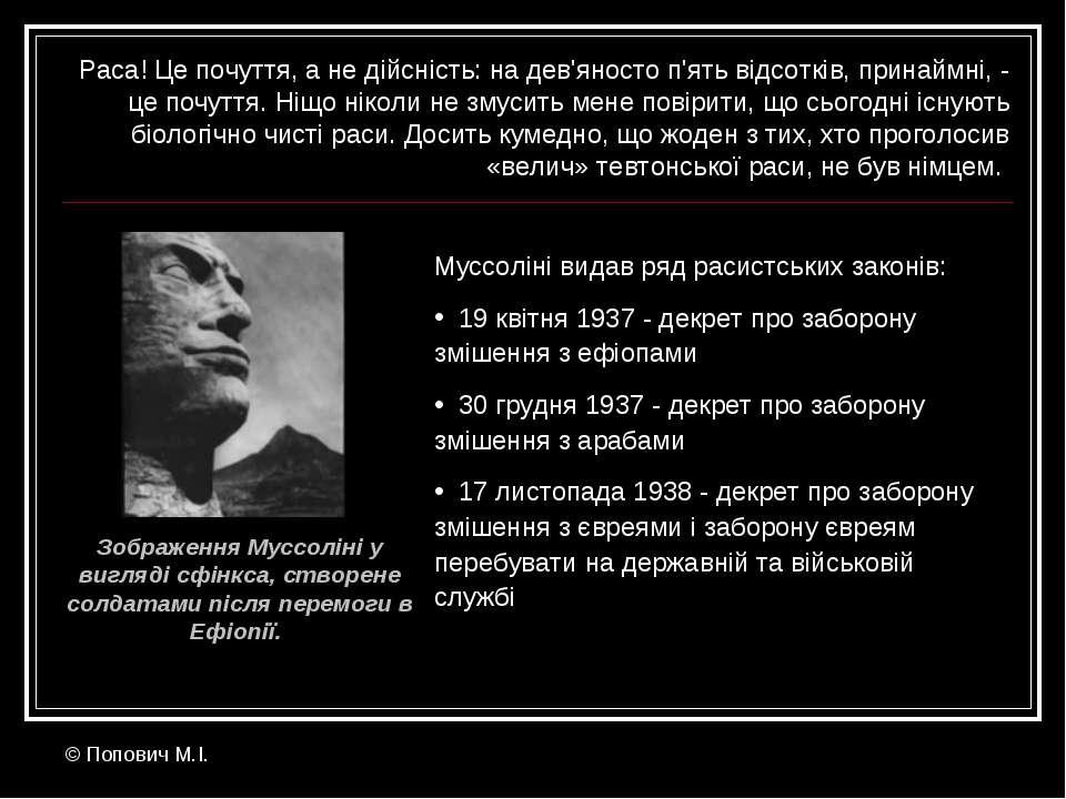 Муссоліні видав ряд расистських законів: 19 квітня 1937 - декрет про заборону...