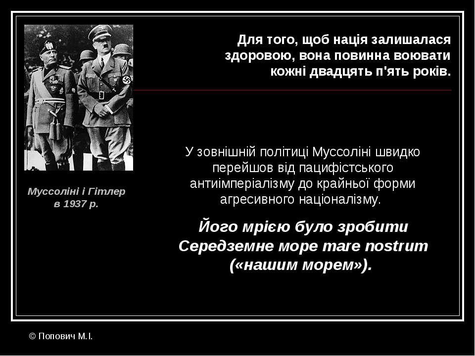 У зовнішній політиці Муссоліні швидко перейшов від пацифістського антиімперіа...