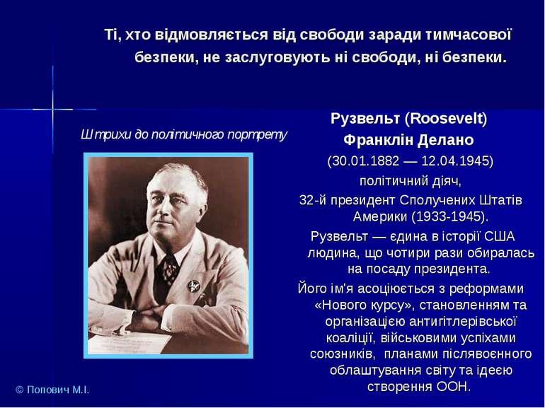 Ті, хто відмовляється від свободи заради тимчасової безпеки, не заслуговують ...