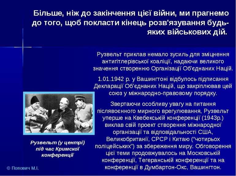 Рузвельт приклав немало зусиль для зміцнення антигітлерівської коаліції, нада...