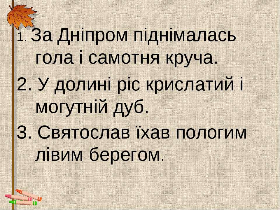 1. За Дніпром піднімалась гола і самотня круча. 2. У долині ріс крислатий і м...