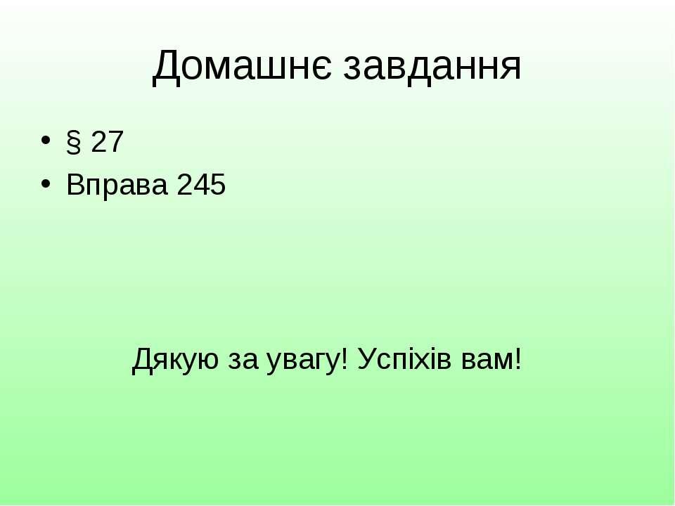 Домашнє завдання § 27 Вправа 245 Дякую за увагу! Успіхів вам!