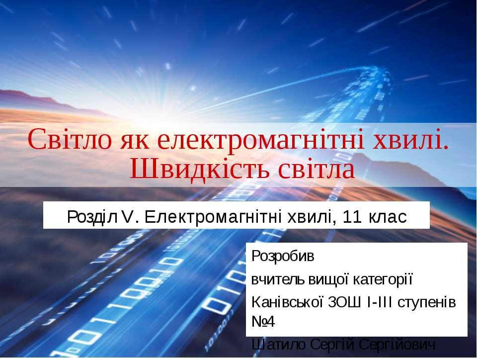 Світло як електромагнітні хвилі. Швидкість світла Розділ V. Електромагнітні х...