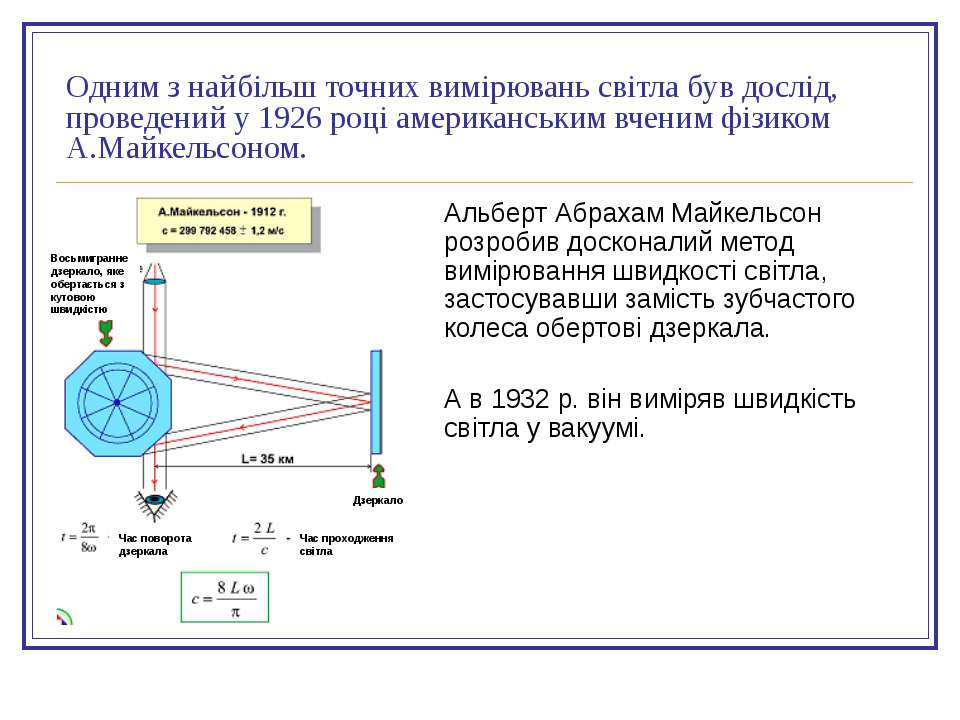 Одним з найбільш точних вимірювань світла був дослід, проведений у 1926 році ...