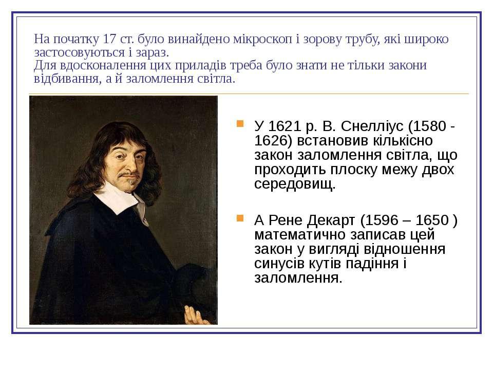 На початку 17 ст. було винайдено мікроскоп і зорову трубу, які широко застосо...