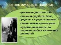 ЭКОНОМИЧЕСКОЕ НАСИЛИЕ -унижение достоинства -лишение удобств, благ, средств к...