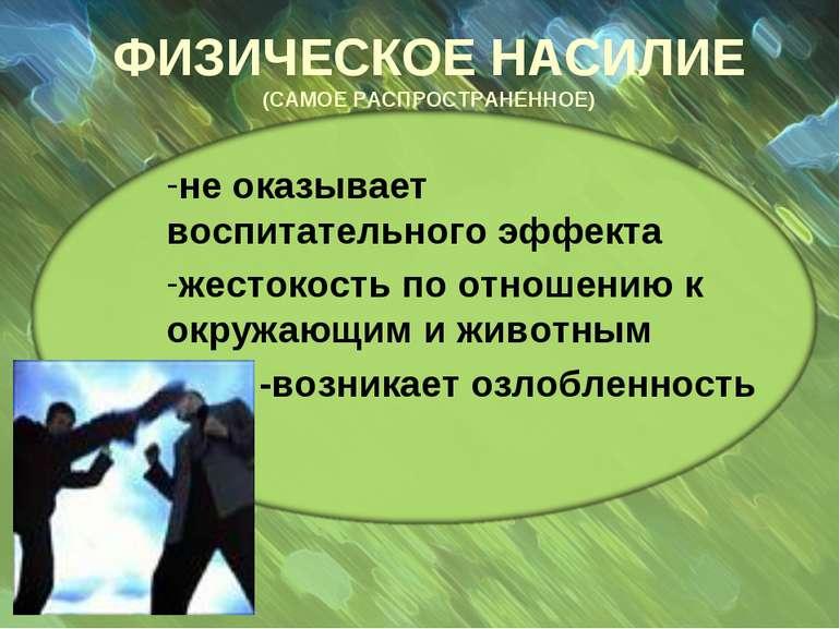ФИЗИЧЕСКОЕ НАСИЛИЕ (САМОЕ РАСПРОСТРАНЕННОЕ) не оказывает воспитательного эффе...