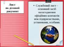 Лист як діловий документ Службовий лист – основний засіб налагодження офіційн...