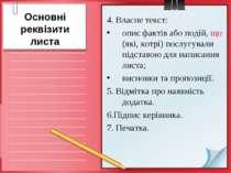Основні реквізити листа 4. Власне текст: опис фактів або подій, що (які, котр...