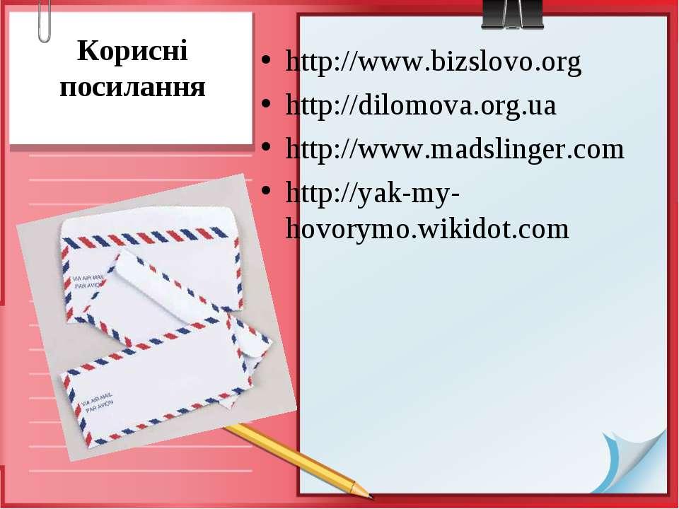 Корисні посилання http://www.bizslovo.org http://dilomova.org.ua http://www.m...
